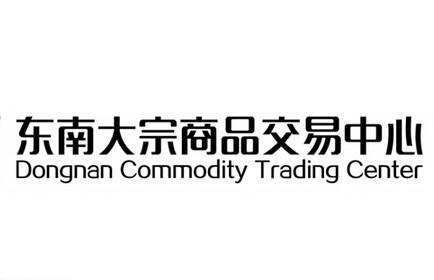 東南大宗商品交易中心出入金流程